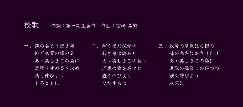 校歌 作曲:室崎美繁